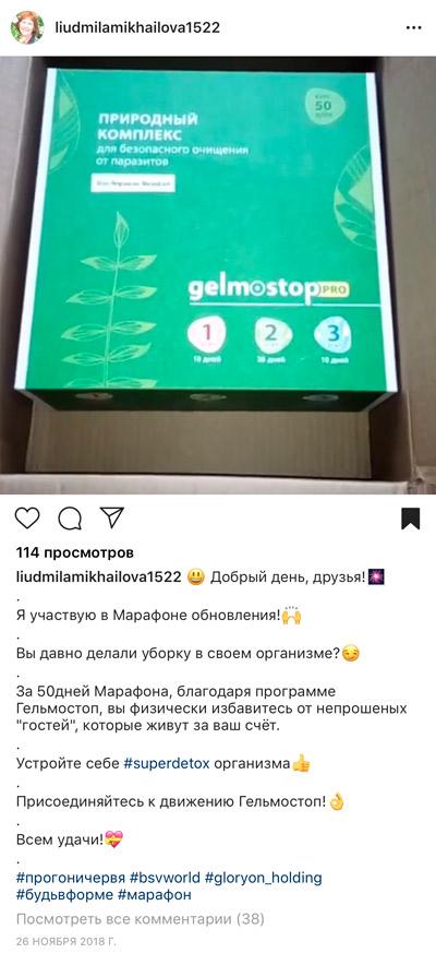 Программа Гельмостоп (Gelmostop) отзывы