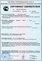 Сертификат соответствия Гепатохолан