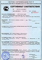 Сертификат соответствия Индол актив