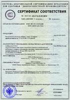 Сертификат соответствия Ункария