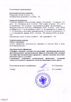 Сертификат соответствия Ункария. Оборотная сторона