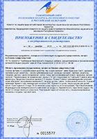 Свидетельство о гос. регистрации. Оборотная сторона. Витаспектр XL